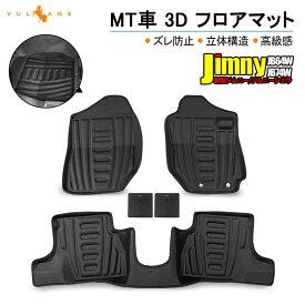 新型ジムニー JB64W/JB74W MT車 3D フロアマット 3枚 フロント+リア 消臭・抗菌効果 内装 パーツ カスタム エアロ アクセサリー インテリアパネル カー用品