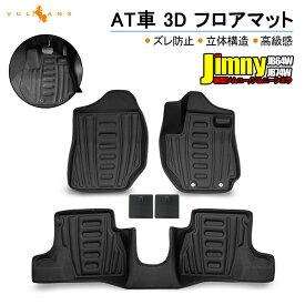 新型ジムニー JB64W/JB74W AT車 3D フロアマット 3枚 フロント+リア 消臭・抗菌効果 内装 パーツ カスタム エアロ アクセサリー インテリアパネル カー用品