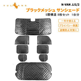 N-VAN JJ1/2 サンシェード 1台分 5層構造 ブラックメッシュ 8枚セット車中泊 仮眠 燃費向上 アウトドア キャンプ 紫外線 日よけ エアコン パーツ カーシェード カーサンシェード 着替える プライバシー保護