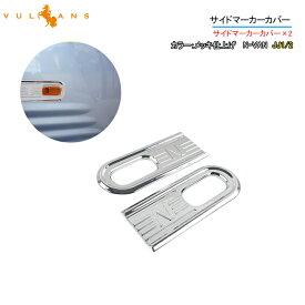 N-VAN JJ1/2 サイドマーカーカバー 2PCS メッキ仕上げ ガーニッシュ 外装 カスタム パーツ アクセサリー エアロ NVAN Nパン カスタマイズ