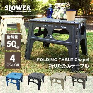 折りたたみ テーブル アウトドア 椅子 踏み台 FOLDING TABLE Chapel フォールディングテーブル チャペル 机 折り畳み 踏台 おしゃれ ステップ シンプル トイレ キャンプ 海 レジャー SLOWER スロワー