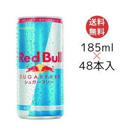 【2箱セット※計48本】 レッドブル(Red Bull) エナジードリンク シュガーフリー 185ml×48本 栄養補給/栄養ドリンク/