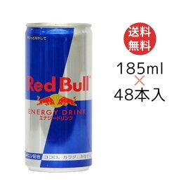 【2箱セット※計48本】 レッドブル(Red Bull) エナジードリンク 185ml×48本 炭酸飲料/栄養ドリンク/カフェイン/アルギニン/