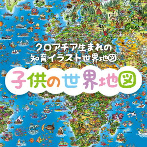 【知育】子供の世界地図【94x136cm】(日本語版、英語版)