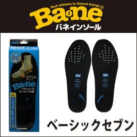 BANE INSOLE(バネ インソール) ベーシック7 ブラック