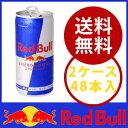 【2箱セット※計48本】 レッドブル(Red Bull) エナジードリンク 185ml×48本 炭酸飲料/栄養ドリンク/カフェイン/アル…