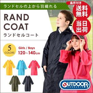 OUTDOORPRODUCTS(アウトドアプロダクツ)キッズリュックランドコートはっ水加工ランドセルコートリュック/バックパック