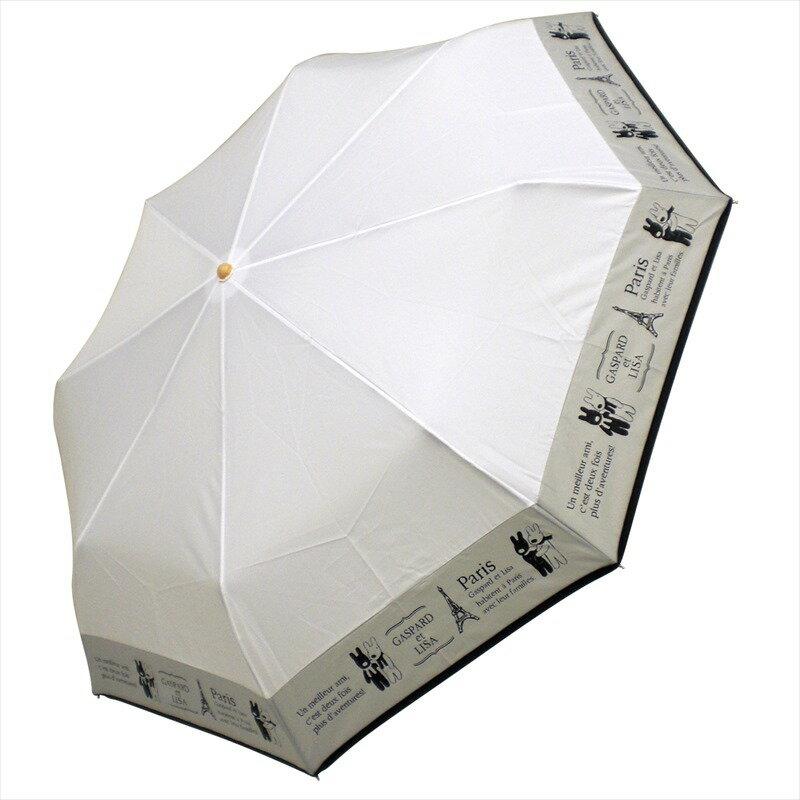 リサとガスパール 折りたたみ傘 手開き 耐風 モノトーン 全2色 ホワイト 8本骨 55cm