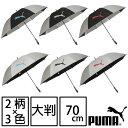 【PUMA】プーマ 長傘 大判 ゴルフ ジャンプ 晴雨兼用傘 メンズ GOLF傘 シルバーコーティング PBP27JP70