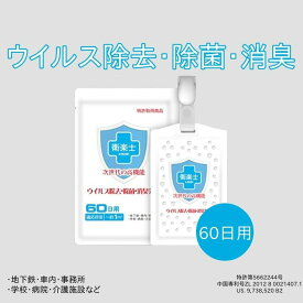 【特許取得】 空間除菌 A-RUSH ウイルス対策 消臭 60日用 【送料無料】日本製