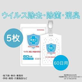 【特許取得】5枚セット 空間除菌 A-RUSH ウイルス対策 消臭 60日用 【送料無料】日本製