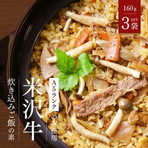 炊き込みご飯の素 米沢牛 160g 3袋セット 日本三大和牛 炊き込みご飯 純国産 炊飯器 グルメ ギフト お祝い 内祝い 贈り物 米沢牛炊き込みご飯の素 一人暮らし 一人用