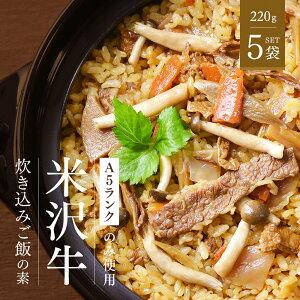 炊き込みご飯の素 米沢牛 220g 5袋セット 日本三大和牛 炊き込みご飯 純国産 炊飯器 グルメ ギフト お祝い 内祝い 贈り物 米沢牛炊き込みご飯の素 一人暮らし 一人用