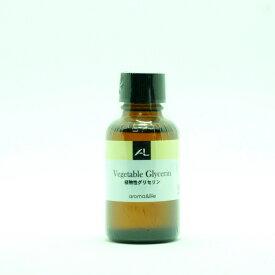 アロマアンドライフ A&L 植物性グリセリン 30ml 化粧品用 保湿剤