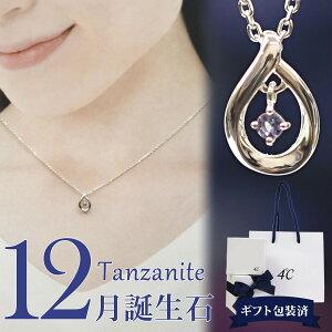 4°c ネックレス ドロップモチーフ 12月誕生石 タンザナイト シルバー 111744121810 誕生石 誕生日 女性 大人 かわいい アクセサリー ブランド 正規品 通販