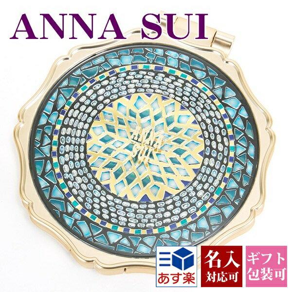 アナスイ annasui 名入れ ミラー 鏡 ラグジュアリー ビューティー ミラー ターコイズブルー 正規品 セール 送料無料ブランド 新品 新作 2018年