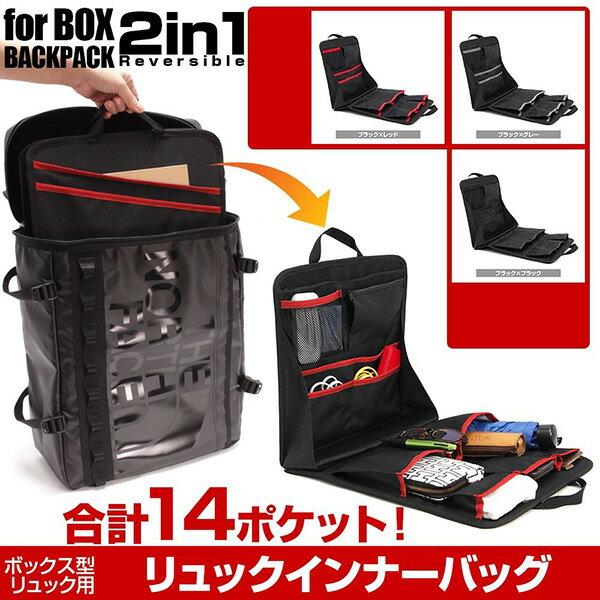 リュックインバッグ 2in1 リバーシブル リュックインナーバッグ バッグ 鞄 かばんインバッグ メンズ レディース 収納整理 ノースフェイスのヒューズボックス等の大容量リュック用 整理 大きめ A4ブランド 新品 新作 2018年 縦型