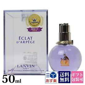 ランバン 香水 エクラドゥアルページュ EDP SP 50ml SP LANVIN エクラ・ドゥ・アルページュ 正規品 セール 正規品 通販結婚できる香水ブランド 新品 新作 2019年 ギフト