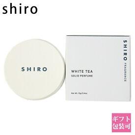 【正規紙袋 無料】 SHIRO シロ 香水 レディース フレグランス 2020年 冬 新作 練り香水 ホワイトティー 12g プレゼント siro