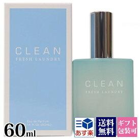 【お得なアトマイザー】 クリーン 香水 レディース CLEAN フレッシュランドリー EDP オードパルファム SP 60ml フレグランス 正規品 お返し ブランド 新品 新作 2020年 ギフト プレゼント