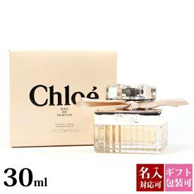 クロエ 香水【chloe】レディース オードパルファム EDP SP 30ml 贈り物 誕生日のプレゼントや女性へのギフトにも♪【人気 正規品 セールブランド 新品 新作 2019年