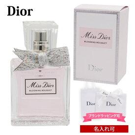 【名入れ】【正規紙袋 無料】 ディオール 香水 Dior レディース フレグランス ミス ディオール ブルーミング ブーケ EDT オードトワレ SP 30ml 正規品 ブランド 新品 新作 2021年 ギフト プレゼント かわいい 通販