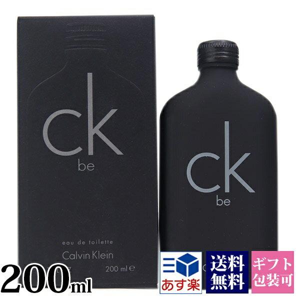 【即納】あす楽 カルバンクライン 香水 メンズ レディース シーケービー ckbe 200ml 正規品 セール 送料無料ブランド 新品 新作 2018年