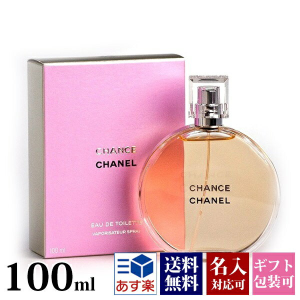 名入れ シャネル CHANCE 香水 chanel チャンス レディース フルボトル EDT 100ml 正規品 セール 新生活 入学祝い ピュアな中に色気とさわやかさが混じる香り 新品 新作 2018年