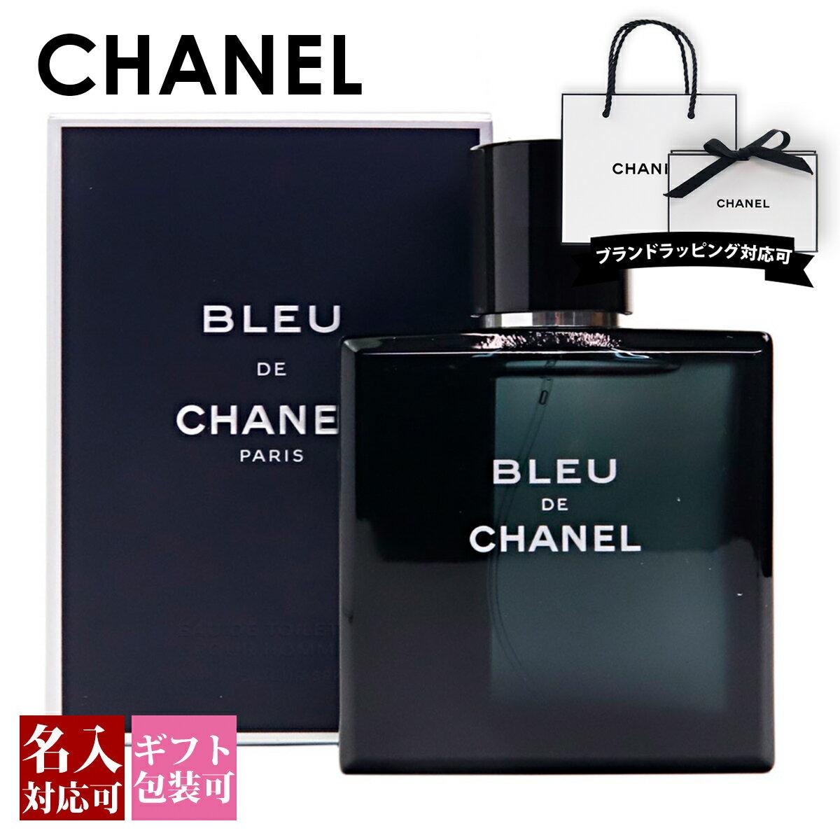 シャネル CHANEL 名入れ 香水 メンズ ブルードゥ シャネル EDT 50ml オードトワレ フレグランス 正規品 セール 送料無料ブランド 新品 新作 2018年