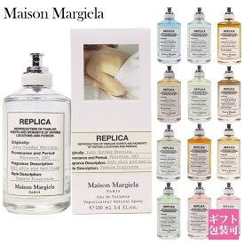 【お得なアトマイザー】 メゾンマルジェラ 香水 レディース レプリカ EDT オードトワレ 100ml メゾン マルジェラ Maison Margiela メンズ フレグランス 正規品 ブランド 新品 新作 2020年 ギフト プレゼント