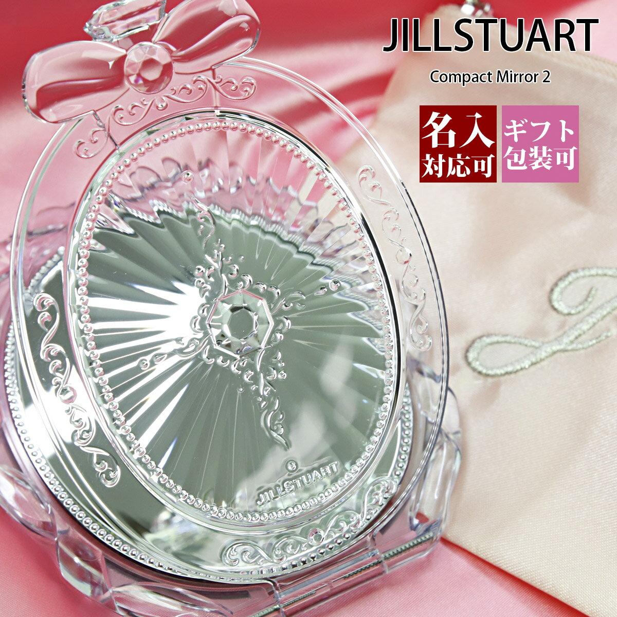 【ネコポス送料無料】名入れ ジルスチュアート JILL STUART ミラー 鏡 手鏡 Compact Mirror 2 ジルスチュアート コンパクトミラー 2 23579 正規品 セール 送料無料ブランド 新品 新作 2018年