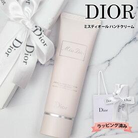 【正規紙袋付き】 ディオール Dior ミス ディオール ハンド クリーム 50ml クリスチャンディオール Christian Dior ハンドクリーム ギフト プレゼント 女性 レディース いい香り チューブタイプ ブランド 正規品 セ−ル 新生活 プレゼント