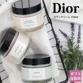 ディオール ボディクリーム クリスチャンディオール Christian Dior ボトル 150ml 保湿 正規品 ブランド 新品 新作 2021年 ギフト プレゼント 通販