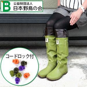 レインブーツ 日本野鳥の会 バードウォッチング 長靴 メジロ グリーン 夏フェス レインシューズ 通販