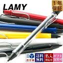 【20日20時〜ポイント最大9倍】名入れ ラミー LAMY シャープペンシル シャーペン Lamy safari ラミーサファリ ブラン…