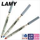 【即納】あす楽 【ネコポス送料無料】ラミー LAMY ボールペン 高級ボールペン レフィ...