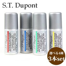 エス・テー・デュポン S.T.Dupont エスティーデュポン エステーデュポン デュポン ガスライター専用 ガス ガスボンベ リフィル 3本セット 正規品 セール ブランド 新品 新作 2020年 ギフト バレンタイン プレゼント