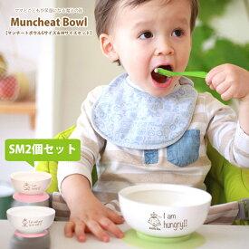 【2個セット】ベビー食器 赤ちゃんの食事がストレスフリーに マンチートボウル Sサイズ Mサイズ ベビー食器セット ひっくり返らない シリコン 赤ちゃん 出産祝い 日本製 男の子 女の子 ベビー用品 赤ちゃん 離乳食 プレゼント
