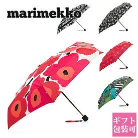 【最大3000円引クーポン配布中】マリメッコ marimekko 雨傘 軽量 折りたたみ傘 かさ レディース 北欧 フィンランド 正規品 セールブランド 新品 新作 2019年 ギフト