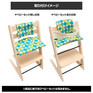 【あす楽・送料無料】ストッケトリップトラップ用クッションカバーアクセサリーテフロン加工撥水STOKKETRIPPTRAPPベビーチェアハイチェア子供椅子食事椅子北欧