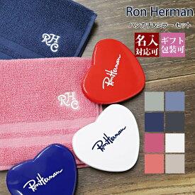【名入れ】ロンハーマン Ron Herman ハンカチ&ミラー ギフトセット メンズ レディース タオルハンカチ RHC カラータオルハンカチ ロゴ 刺繍 手鏡 コンパクトミラー 通販