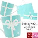 名入れ 結婚祝い ティファニー tiffany&co ブルーボックス マグカップ ブルーリボン ボックス ペア 高級 225ml おしゃ…