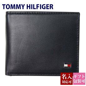 【名入れ対応】トミーヒルフィガー 財布 二つ折り財布 メンズ ブラック 【TOMMY HILFIGER トミー 二つ折り 財布 小銭入れ レザー 革 男性ブランド 正規品 新品 セール】 ギフト