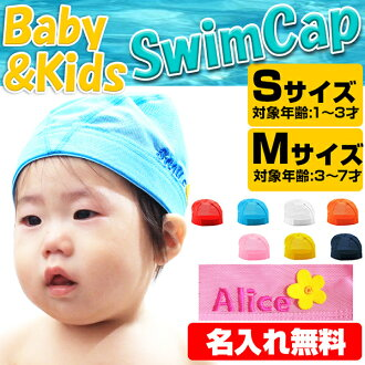 The simple plain fabric swimming hat pool entering a kindergarten entrance to school name for the child child of the pretty boy woman for the swimming cap swimming cap kids baby Jr. baby mesh cap child enter; a product made in flower Japan infant