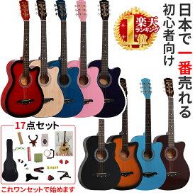 【セット追加】ギター 初心者 アコギ 楽器 入門 アコースティックギター フォックギター タイプ F-301M 送料無料 人気 おすすめ 新品 初学者 子供 大人 簡単 クラシックギター 本体 子供用 大人用 が気軽に入門練習をする