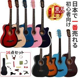 【16セット】ギター 初心者セット アコギ 楽器 入門 アコースティックギター フォックギター タイプ F-301M 送料無料 人気 おすすめ 新品 初学者 子供 大人 簡単 クラシックギター 本体 子供用 大人用 気軽に入門練習をする チューナー付き