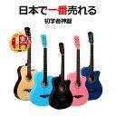 ギター 初心者 アコギ 楽器 入門 アコースティックギター フォックギター タイプ F-301M 送料無料 人気 おすすめ 新品…