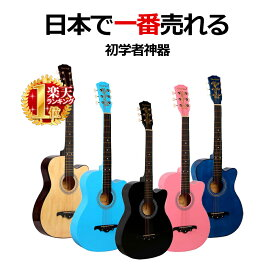 【全国送料無料】 ギター 初心者 アコギ 楽器 入門 アコースティック クラシックギター どこへでも気軽に持ち運べ