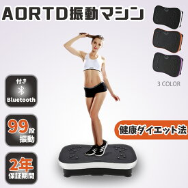 ブルブル振動マシン 3D 振動マシン ダイエット速い Bluetooth 腰 ブルブル マシーンただ揺らしているだけじゃない、健康器具