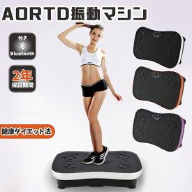 AORTD【二年保証】ブルブル 振動マシン 小型 3D 振動マシン 3d ダイエット Bluetooth 腰 ブルブル 女性 フィットネス ぶるぶる 健康 健康器具 人気 室内 痩せる 効果でる 引き締め 体幹トレーニング ぶるぶる振動マシーン トレーニングマシン 有酸素運動 アオルトド 父の日
